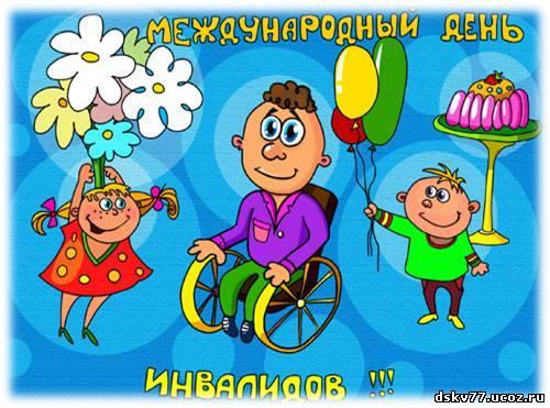 Поздравления с днём рождения для детей инвалидов